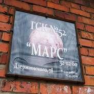 фото Тольятти Дзержинского улица, 78